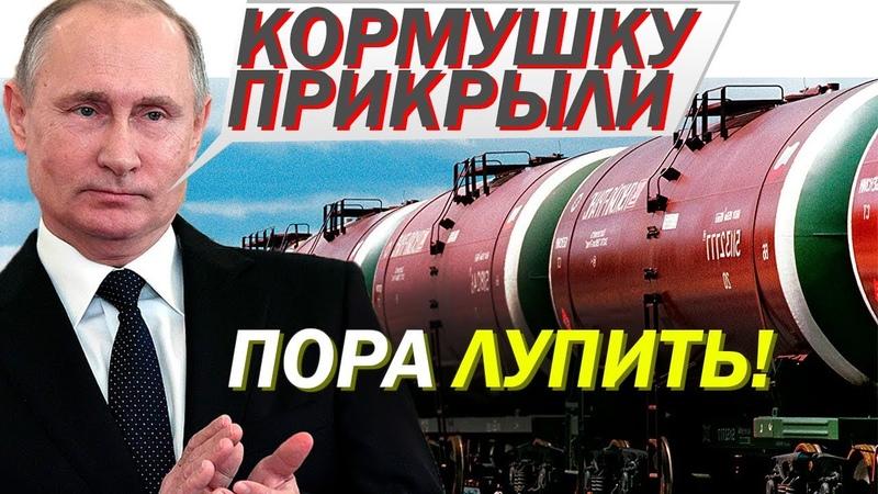 Кормушка закрыта Цель зạпретạ экспорта нẹфти на Укp̣ạину её ỵничтọжẹниẹ