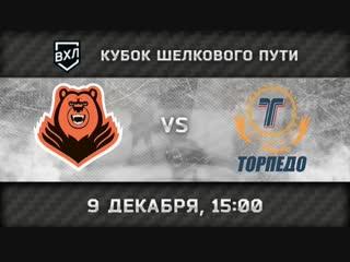 Молот-Прикамье Пермь - Торпедо Усть-Каменогорск