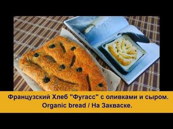 Хлеб Фугасс с оливками и сыром./ Французский Хлеб на закваске.