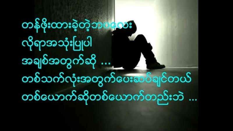 ေကာင္းေကာင္း တန္ဖိုးထားပါ့မယ္ with Lyrics Kaung Kaung