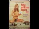 Доклад о школьницах 7 _ Schulmädchen-Report 7. Teil 1974 Германия