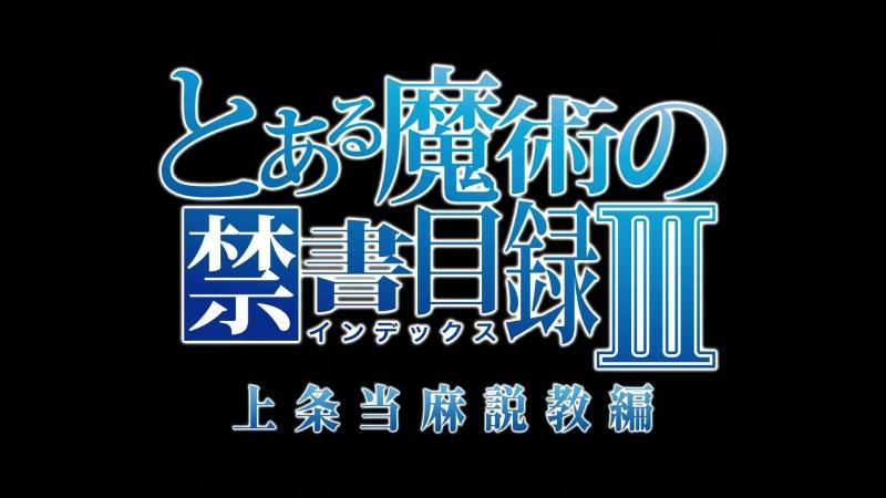 Toaru Majutsu no Index 3 Индекс волшебства 3 Дайджест трейлер
