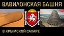 Вавилонская БАШНЯ в Крымской САХАРЕ AISPIK aispik айспик