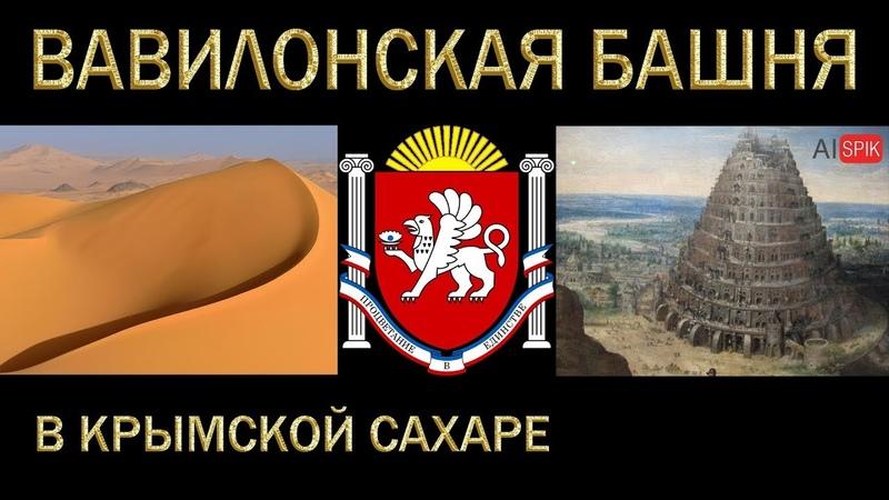 Вавилонская БАШНЯ в Крымской САХАРЕ. AISPIK aispik айспик