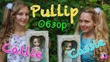 БЛИЗНЯШКИ ПУЛЛИП)) Кэлли и Кэйси Pullip Callie &amp Cassie Doll обзор и распаковка на русском Review