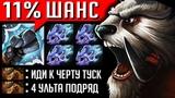 ЧТО БУДЕТ, ЕСЛИ 11% WALRUS PUNCH + MAX ATTACK SPEED   DOTA 2