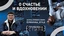 Как не бояться нового и находить вдохновение Специальный гость Вадим Чирвин архитектор счастья