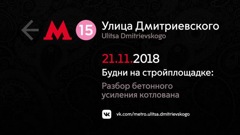Будни на стройплощадке №3 | Метро «Улица Дмитриевского»