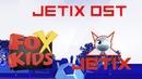 JETIX OST 4 Fox Kids становится Jetix - промо
