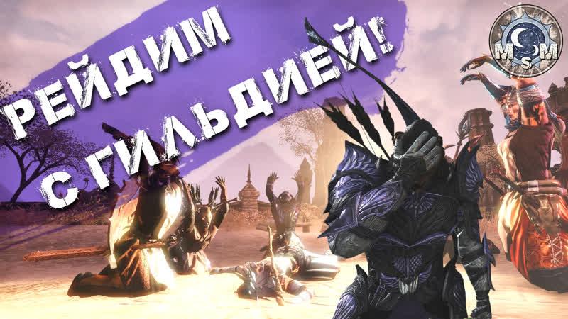 Teso Рейдим с гильдией Эпик фейл в vMoL
