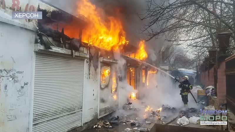 У Херсоні згоріли дев'ять торгових павільйонів на речовому ринку