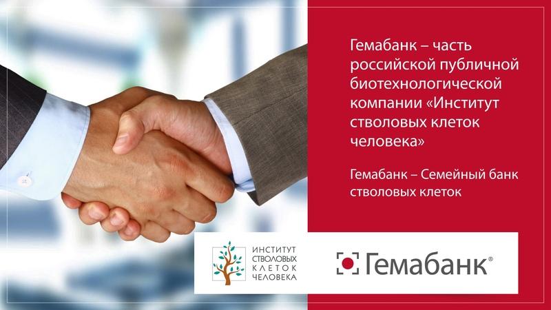 Гемабанк - часть российской публичной биотехнологической компании Институт стволовых клеток человека