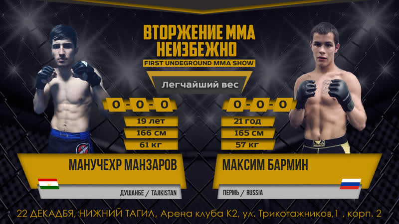 Манзаров - Бармин