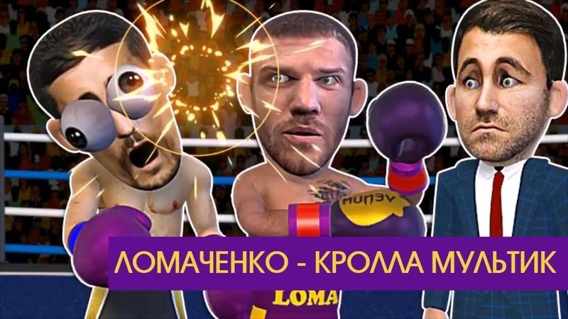Ломаченко Кролла Бой МУЛЬТИК русс субт