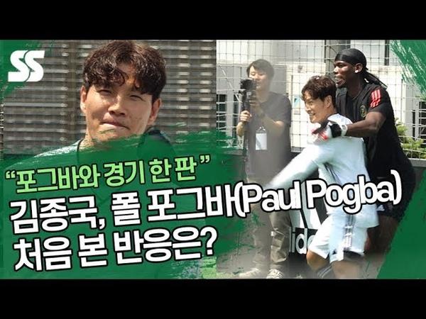 김종국, 폴 포그바(Paul Pogba)와 첫 대면에 '광대 승천'