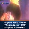 Блокнот Новости on Instagram блокнот новости Во время награждения на сцене на волосы 24 летней представительницы Демократической Республики Кон