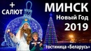 Новый год 2019 Гостиница Беларусь смотровая площадка и аквопарк салют и гулянья Минск