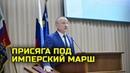 Присяга под ИМПЕРСКИЙ МАРШ из Звездных Войн. Новый мэр Белгорода принял присягу