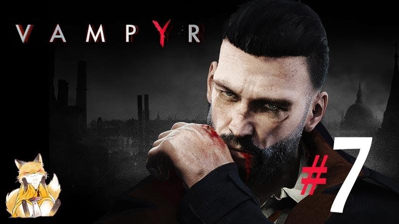Vampyr - 7 - Уайтчепел