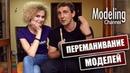 Модельное агентство Переманивание моделей MiModels