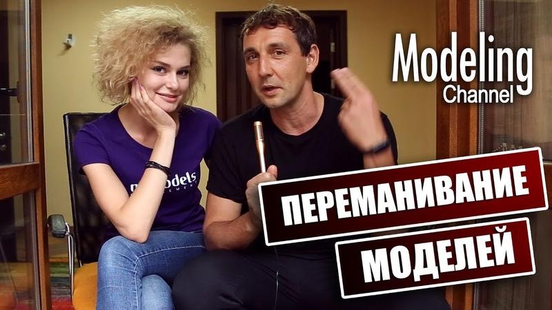 Модельное агентство. Переманивание моделей. MiModels