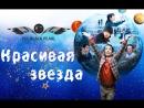 [J -Movie] Красивая звезда [2017] [рус.саб]