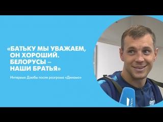 «Батьку мы уважаем, он хороший. Белорусы – наши братья». Интервью Дзюбы после разгрома «Динамо»