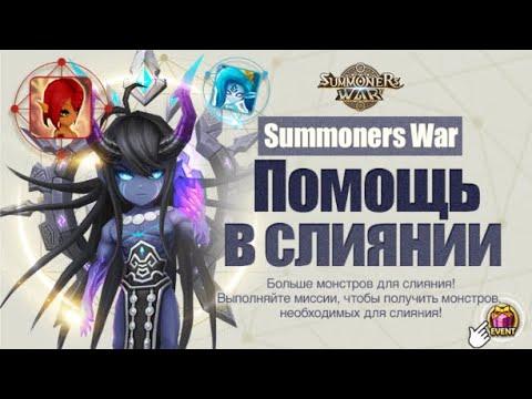 Summoners War - Лучшие монстры зрителей ➔ акция Помощь в Слиянии ✔