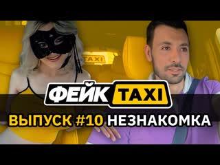 Фейк taxi #10. незнакомка