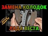 замена тормозных колодок своими руками на Лада Веста (LADA VESTA)