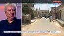 Новости на Россия 24 • Белые каски уходят из Сирии мнения экспертов