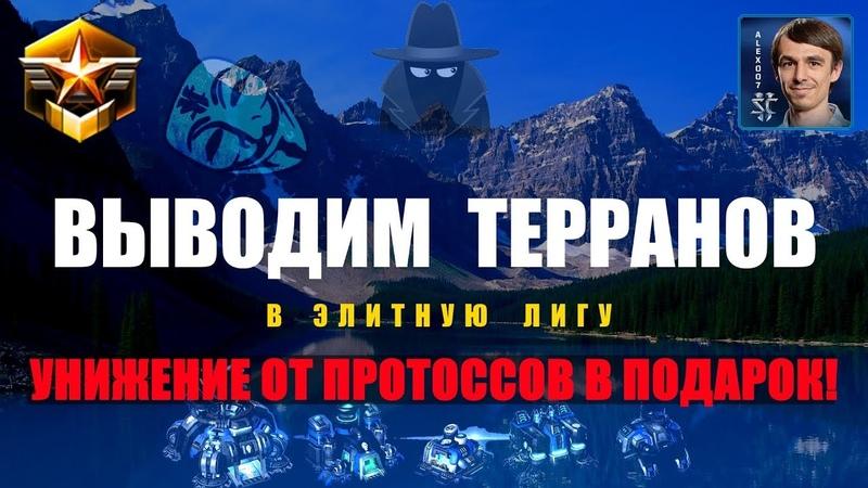 Страдания Террана - Секретный Агент и баланс в StarCraft II
