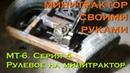МТ-6. Серия 4. Рулевое на минитрактор минитрактор своими руками ЕвгенийПермяков_КСК