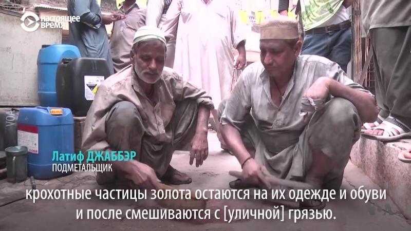 Пакистанские бедняки метут улицы чтобы найти золото