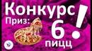 КОНКУРС Выиграй 6 пицц для себя и друзей