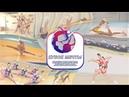 Всероссийские соревнования по спортивной аэробике Кубок Мечты