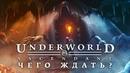 Превью: Underworld Ascendant - Чего ждать?