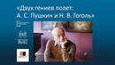 Двух гениев полёт А С Пушкин и Н В Гоголь Цикл лекций Игоря Золотусского