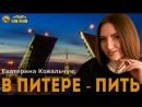 Екатерина Ковальчук. В ПИТЕРЕ-ПИТЬ