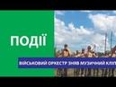 В Донецкой области военный оркестр снял музыкальный клип - 20.08.2018