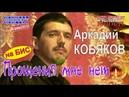 На БИС! Аркадий КОБЯКОВ - Прощения мне нет Концерт в Санкт-Петербурге 31.05.2013
