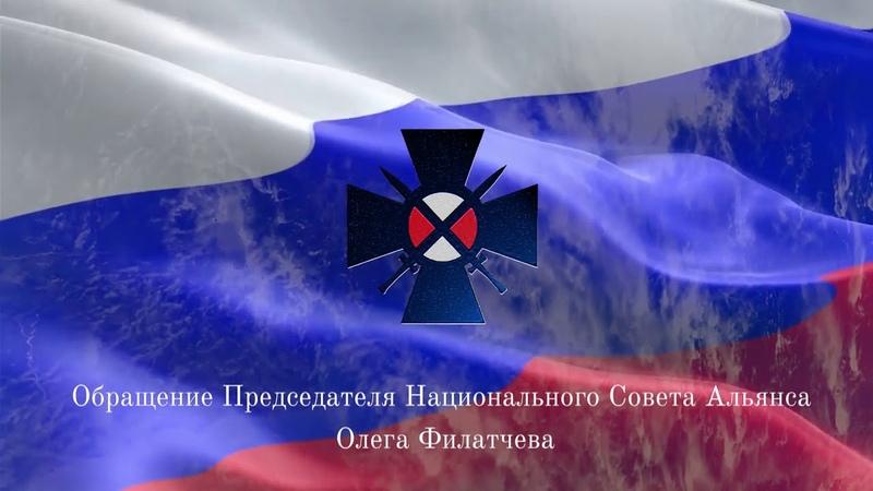 Лидер Альянса Олег Филатчев о текущем положении дел