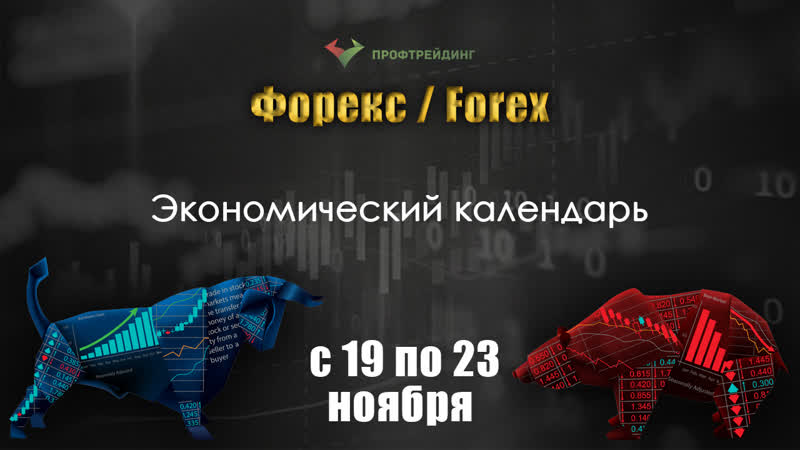 Обзор экономического календаря рынка Форекс на торговую неделю с 19 по 23 ноября 2018 года.