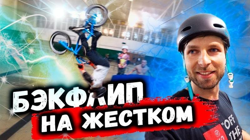 СДЕЛАЛ БЭКФЛИП НА ЖЕСТКОМ   в 9 лет на BMX