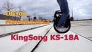 Обзор МоноКолеса KingSong KS 18A
