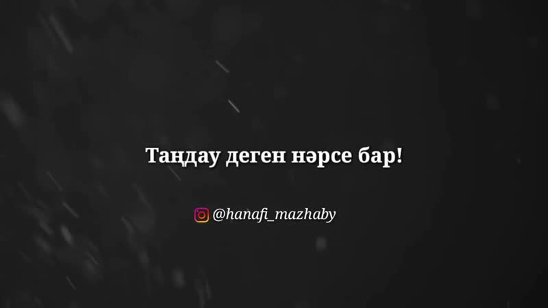 Таңдау Деген Нәрсе Бар Ерлан Ақатаев