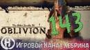 Прохождение Oblivion - Часть 143 (Язык минотавров)