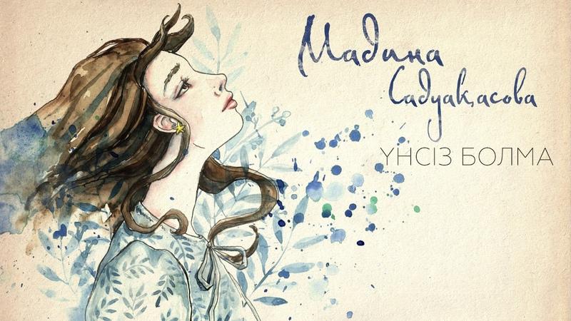 Мадина Сәдуақасова - Үнсіз болма (audio)