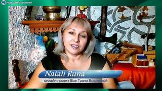 """Приглашение от Натилии Рунной  на встречу """"Магическое Колесо Сансары"""" #всегранивселенной"""