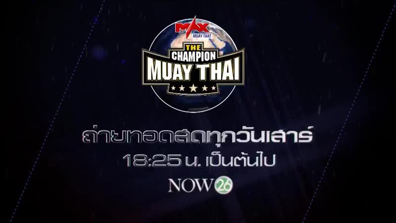 The Champion มวยไทยตัดเชือก 10 พฤศจิกายน 2561